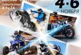 """Выставка """"Мотозима 2017"""" в Москве с 4 по 6 ноября!"""