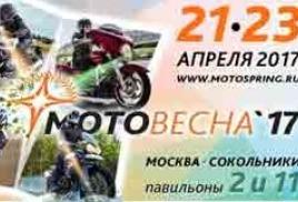 «Мотовесна - 2017» уже скоро!