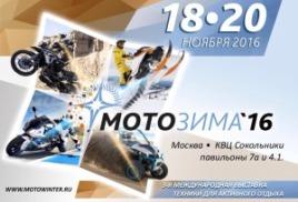 «Мотозима-2016» уже скоро!