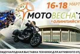 """Выставка """"Мотовесна-2018"""""""